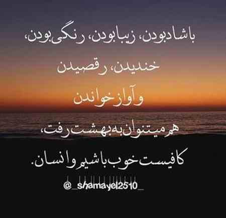 عکس نوشته شاد بودن تنها انتقامی است که می توان از زندگی گرفت (3)
