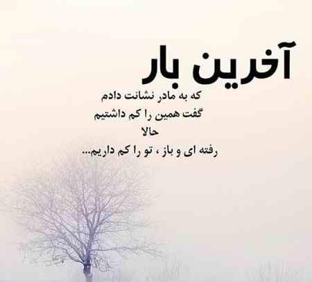 عکس نوشته متن جدایی و تنهایی (4)