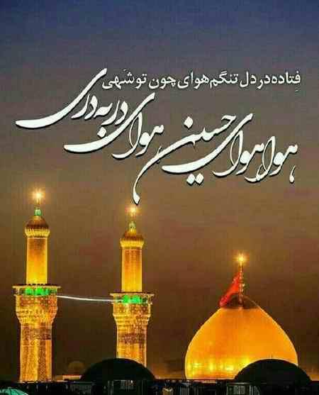 عکس نوشته محرم نزدیکه (1)