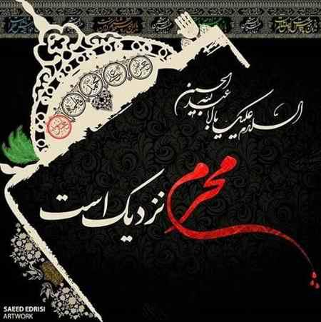 عکس نوشته محرم نزدیکه (2)