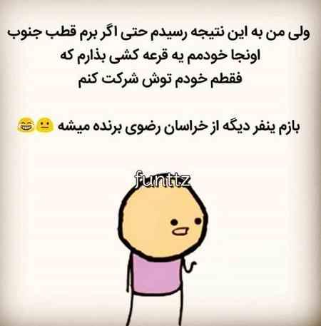 عکس نوشته چرا من انقدر بدشانسم (3)