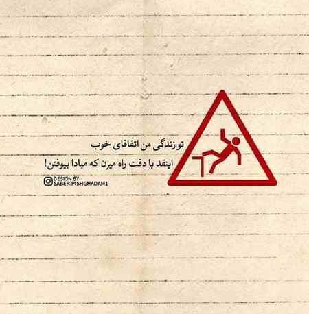 عکس نوشته چرا من انقدر بدشانسم (5)