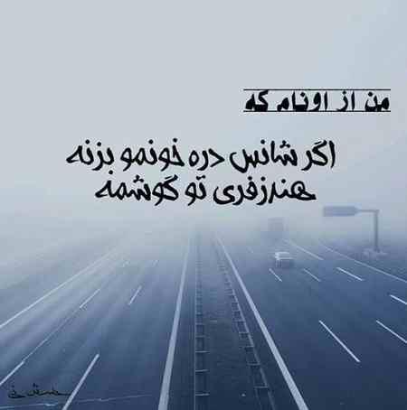 عکس نوشته چرا من انقدر بدشانسم (6)