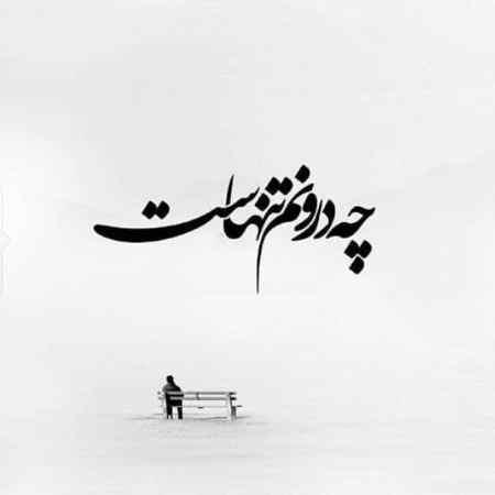 عکس نوشته چرا من اینقدر تنهام؟ (8)