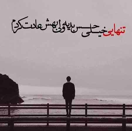 عکس نوشته چرا من اینقدر تنهام؟ (9)