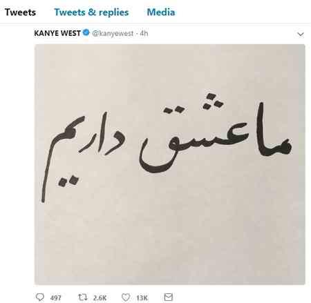 ماجرای پست فارسی همسر کیم کارداشیان در توییتر (2)