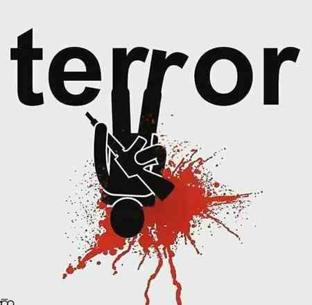 منظور از تروریست چیست