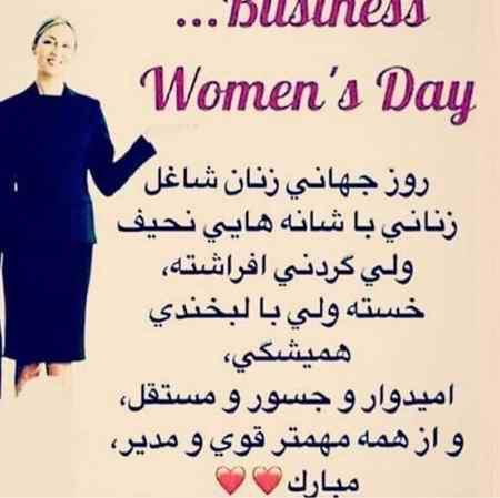 روز جهانی زنان شاغل چه روزی است (2)