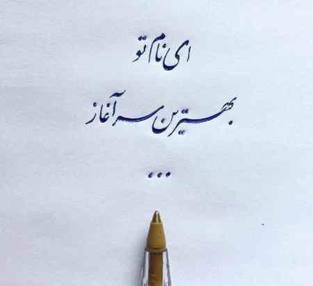 معنی کامل شعر ای نام تو بهترین سرآغاز از نظامی گنجوی