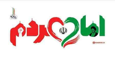 یکی از شعارهای اصلی انقلاب اسلامی چه بود