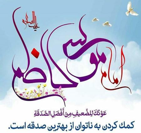 شعر شهادت امام کاظم