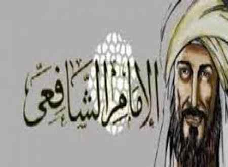 چرا به امام شافعی ناصر الحدیث می گویند