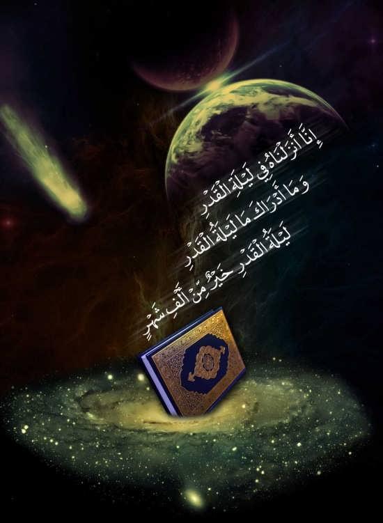 عکس پروفایل قرآن شب قدر