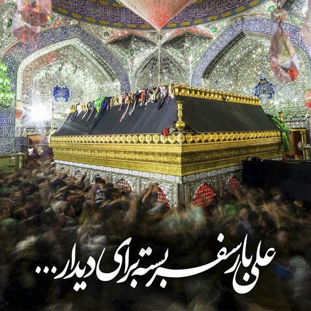 عکس حرم حضرت علی