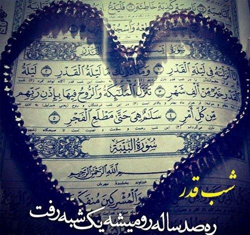 قرآن و تسبیح شب قدر