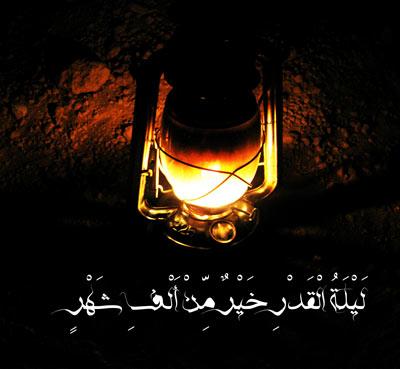 عکس نوشته شب قدر
