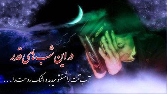 عکس نوشته های جدید شب قدر