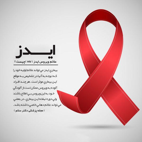 علائم ایدز