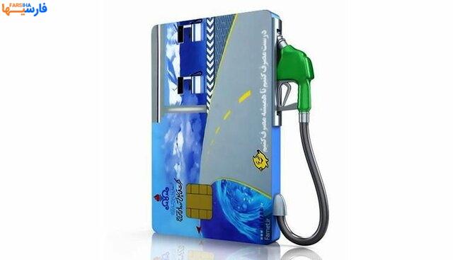 امکان سوختگیری با قیمت آزاد و غیرسهمیهای برای کارتهای سوخت شخصی