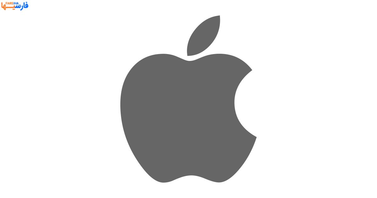 تاریخچه اپل و سیستم عامل IOS