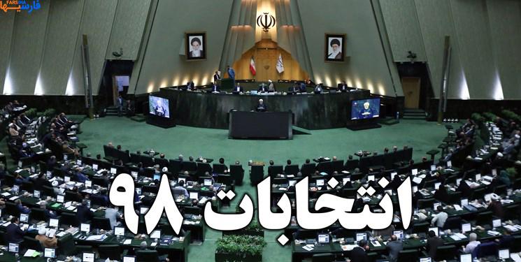 نتیجه انتخابات یازدهمین دوره مجلس و اسامی نمایندگان جدید