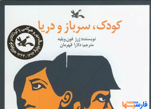 دانلود کتاب رمان کودک سرباز و دریا