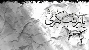 گوشه ای از کرامات حضرت زینب(س)