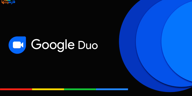 تماس ویدئویی Google Duo در نسخه وب فعال می شود