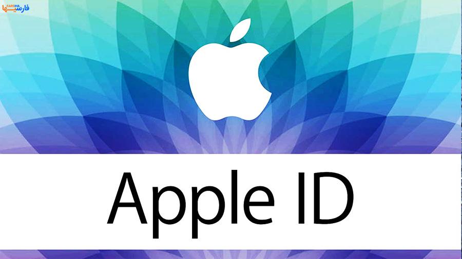 ساخت اپل آیدی با شماره ایرانی امکانپذیر نیست!