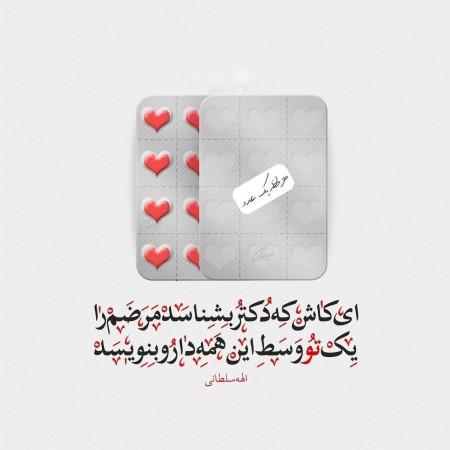 اشعار عاشقانه برای پروفایل