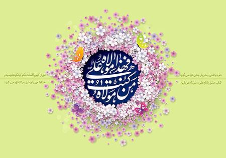 عکس های عید غدیر برای پروفایل