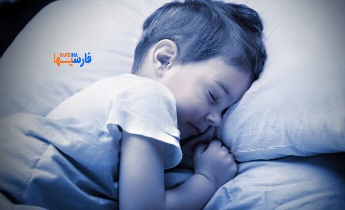 بچه ها به چه مقدار خواب احتیاج دارند؟