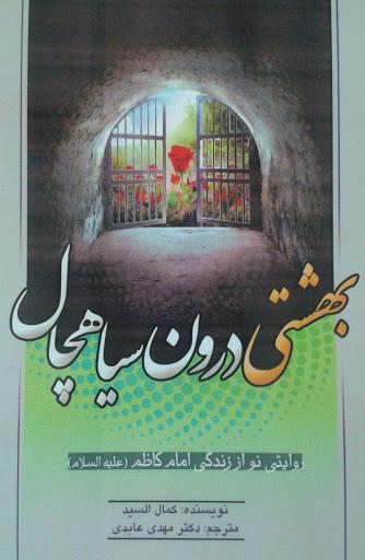 این کتابها شما را با زندگی امام کاظم (ع) آشنا میکنند