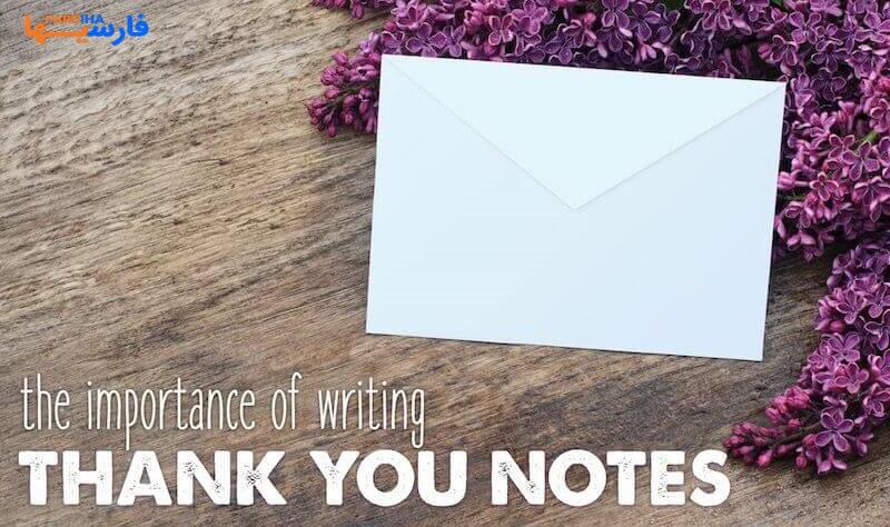 چگونه یک یادداشت تشکر آمیز بنویسم ؟