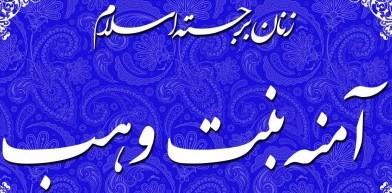 مادر حضرت محمد(ص) چه کسی بود؟