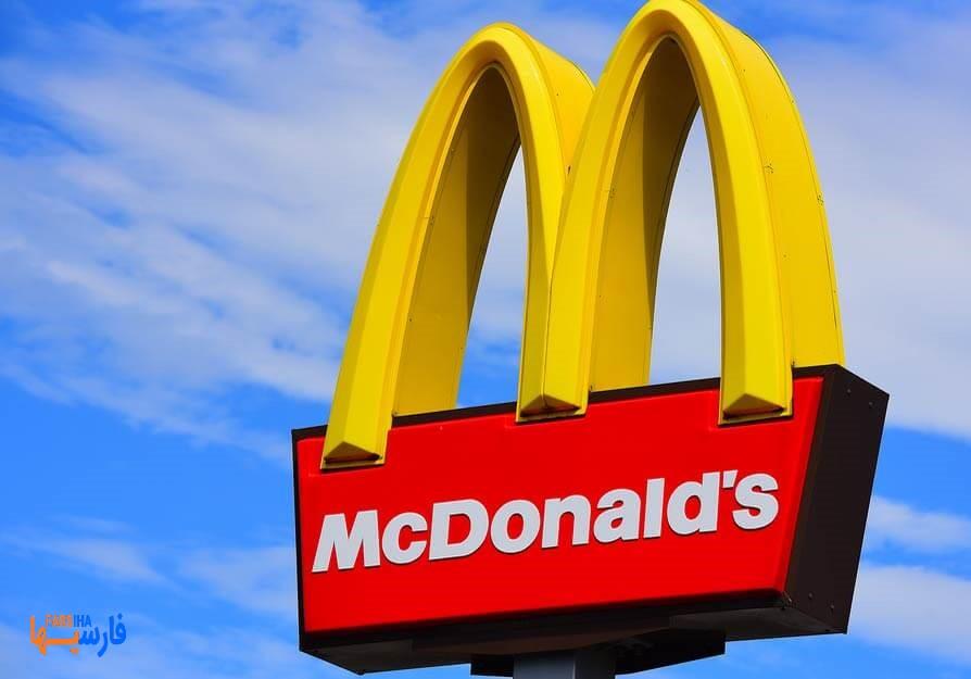 مک دونالد چیست؟