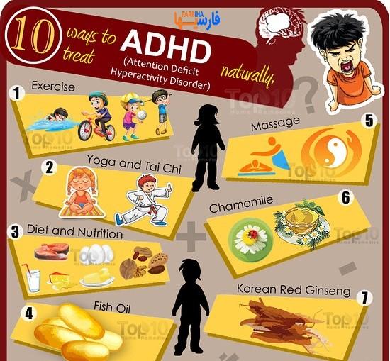 درمان بیش فعالی کودک