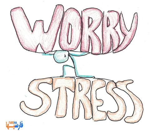 نگرانی و استرس