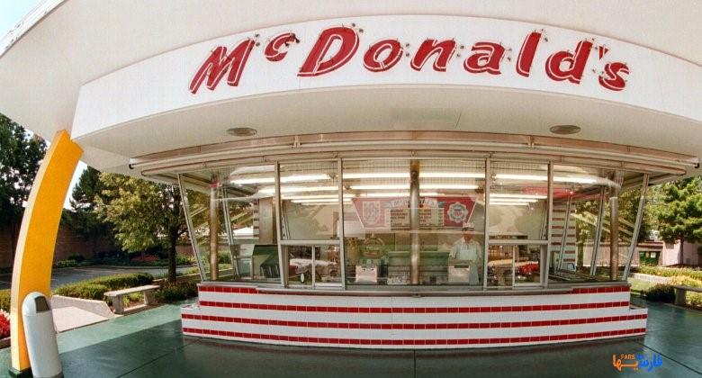 کمپانی مک دونالد چگونه شکل گرفت؟