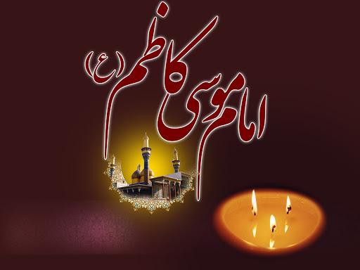 چگونه به امام کاظم(ع)متوسل بشوم؟