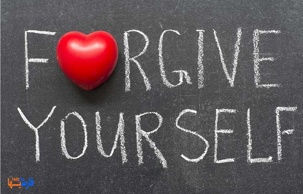 چگونه خود را ببخشیم؟