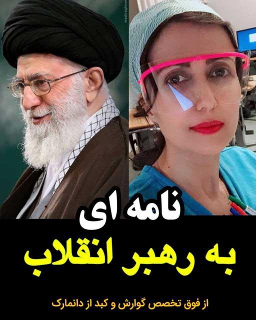 نامه ای از یک فوق متخصص مهاجرتکرده به رهبر ایران