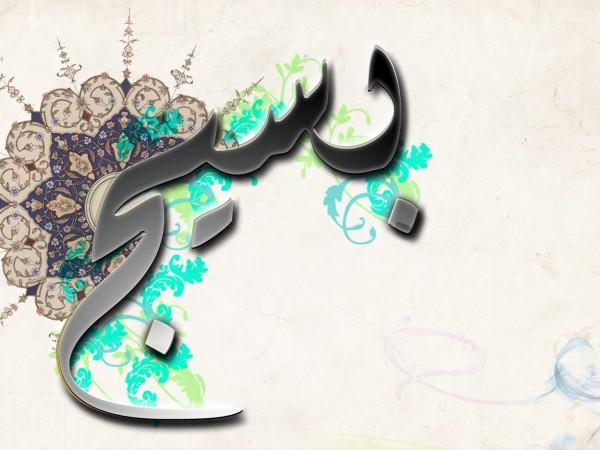 Basij week composition