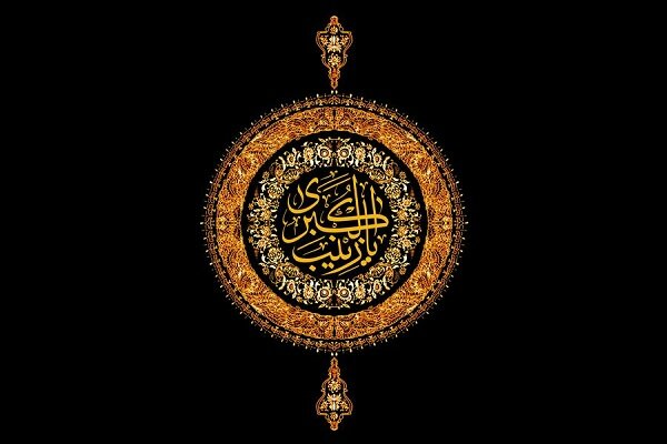 Essay about Hazrat Zainab