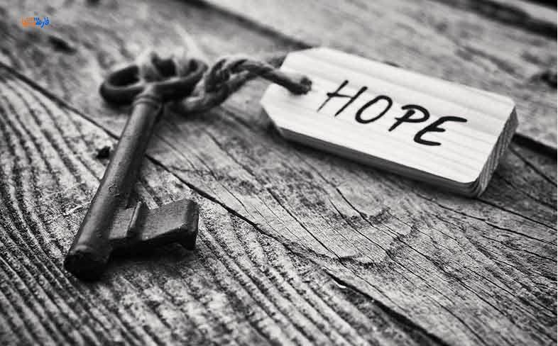 امید به آینده