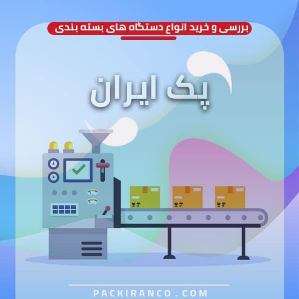 انواع دستگاه های بسته بندی پک ایران