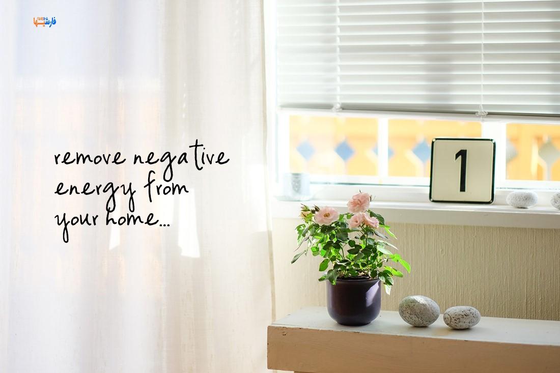راههای حذف انرژی منفی از خانه