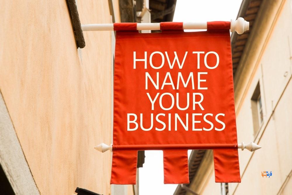 نامگذاری کسب و کار یا استارتاپ